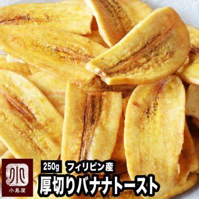 厚切りブラウンバナナチップトースト《250g》