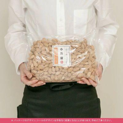 【送料無料】 殻付ローストアーモンド[カルフォルニア産]《1kg》