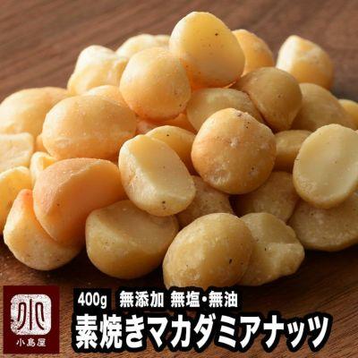 直火深煎り焙煎 完全無添加: 素焼きマカダミアナッツ《400g》