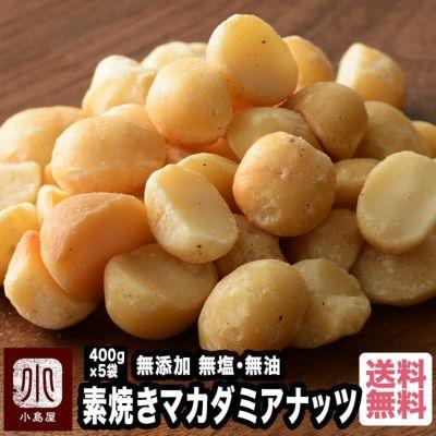【送料無料】  直火深煎り焙煎 完全無添加:素焼きマカダミアナッツ《2kg》(400g×5個)