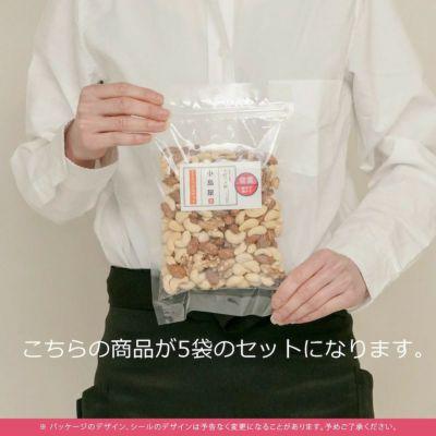 【送料無料】  直火深煎り焙煎 完全無添加:素焼きミックスナッツ《1.5kg》(300g×5袋)