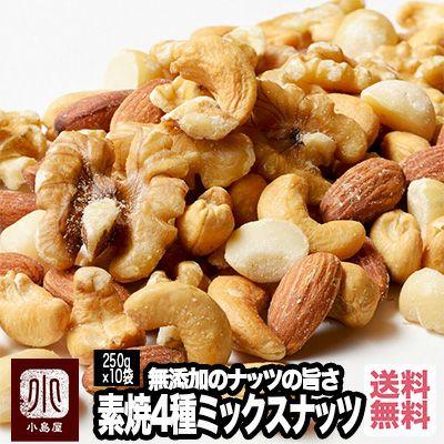 【送料無料】  直火深煎り焙煎 完全無添加:素焼きミックスナッツ《3kg》(300g×10袋)