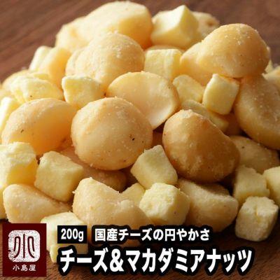 マカダミアナッツ&チーズ《200g》