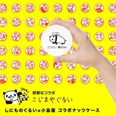 【邪悪なハンコ屋しにものぐるい コラボモデル】 小島屋オリジナル ナッツケース<乗り物パンダ>