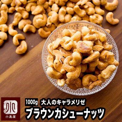 キャラメリゼブラウンカシューナッツ 《1kg》