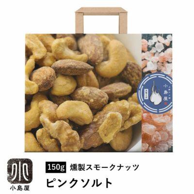 燻製スモークナッツ:ピンクソルト《150g》