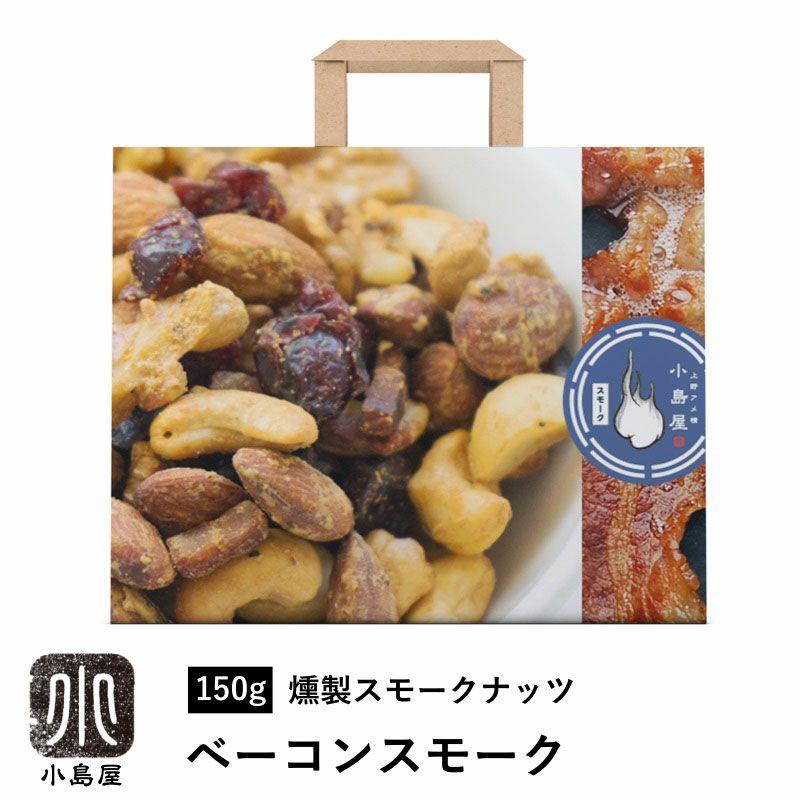 燻製スモークナッツ:ベーコンスモーク《150g》