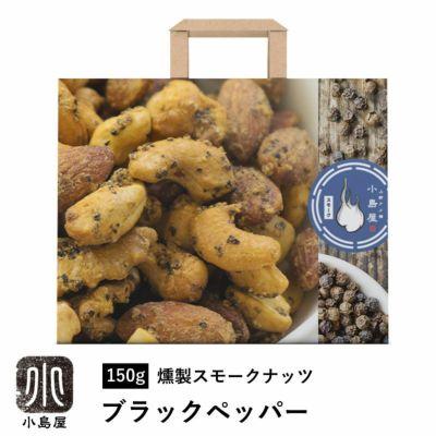 燻製スモークナッツ:ブラックペッパー《150g》