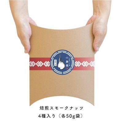 【送料無料】燻製スモークナッツ:4種類アソートセット