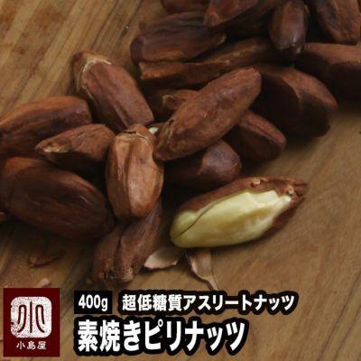 素焼きピリナッツ[フィリピン産]《400g》 クナリナッツ、カナリウムナッツとも呼ばれています。