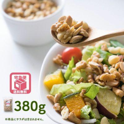 【送料無料】 サラダ専用ナッツダイスミックス《380g》
