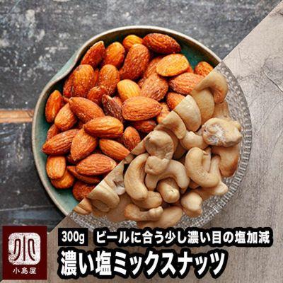 濃い塩ミックスナッツ[アメリカ・インド産] 《300g》