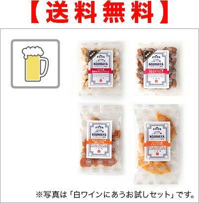 【送料無料】 ビールに合う小分けセット