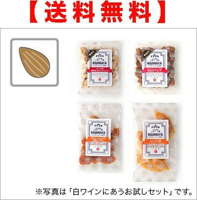 【送料無料】 ナッツ4種小分けセット