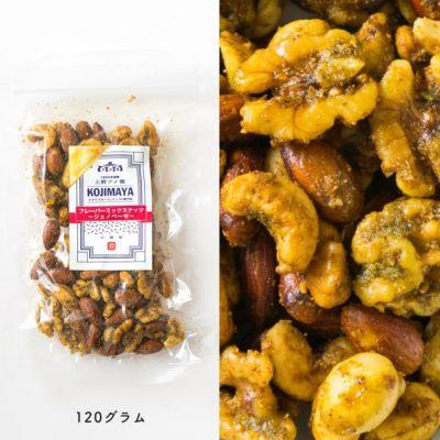 ナッツ専門店のプレミアムフレーバーミックスナッツ:バジルとチーズのジェノベーゼ風味≪120g≫