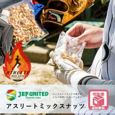 【送料無料】スポーツする方を応援! 戦う為に食べる! 素焼きアスリートミックスナッツ《1kg》 アスリート専用ナッツ