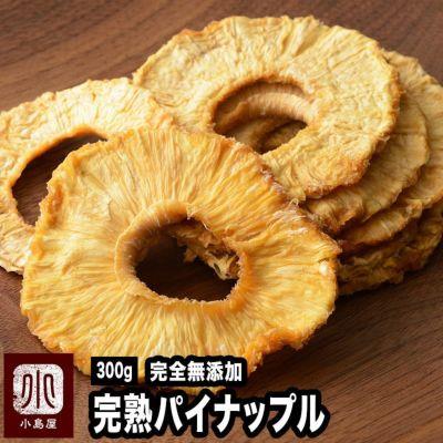 完全無添加の完熟パイナップル《300g》