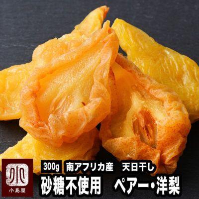 〇 砂糖不使用 南アフリカ産ドライペアー:洋ナシ《300g》