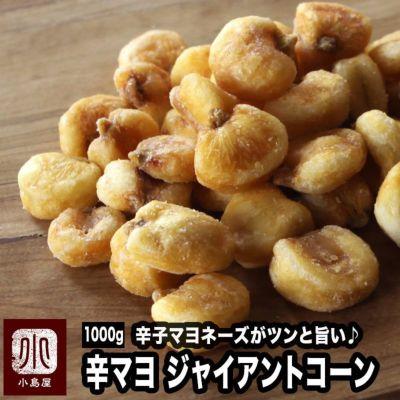 〇 ジャイアントコーン(辛しマヨネーズ味)《1kg》