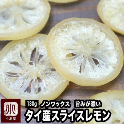 ノンワックス:タイ産ドライレモン《130g》  レモンスライス