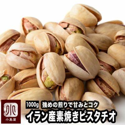 〇 素焼きピスタチオ(イラン産)《1kg》