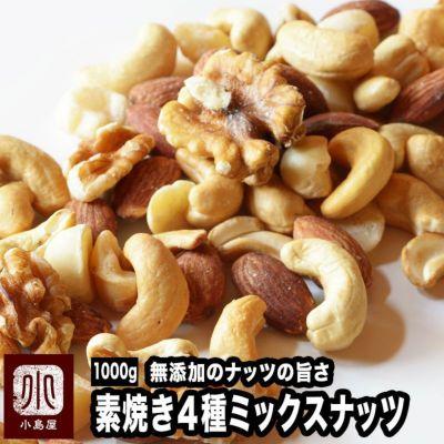 完全無添加: 素焼きミックスナッツ《1kg》