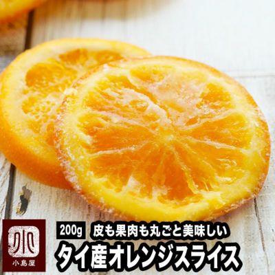 <ノンワックス> オレンジスライス:タイ産《200g》