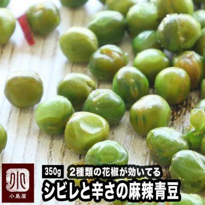 麻辣青豆《350g》