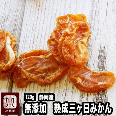 静岡産 熟成三ヶ日蜜柑:無添加ドライみかん《120g》