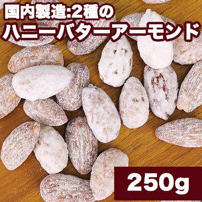 国内製造 2種のハニーバターアーモンド《250g》