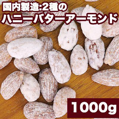 国内製造 2種のハニーバターアーモンド《1000g》