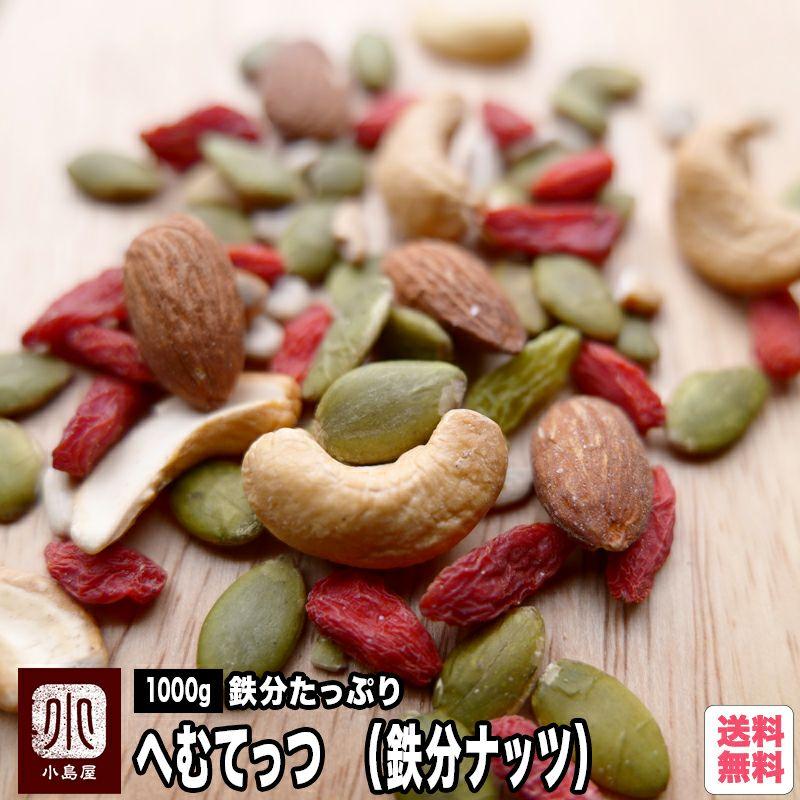 おきかえナッツ「へむてっつ(鉄分ナッツ)」《1kg》